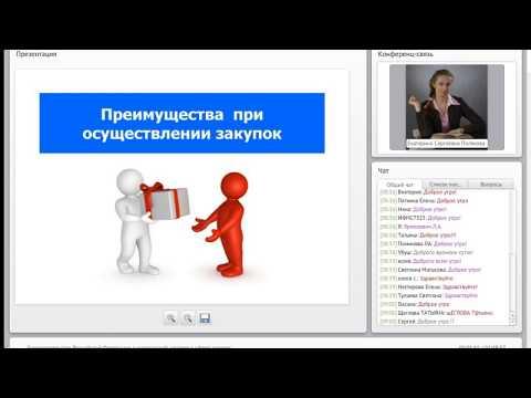 Законодательство Российской Федерации о контрактной системе в сфере закупок