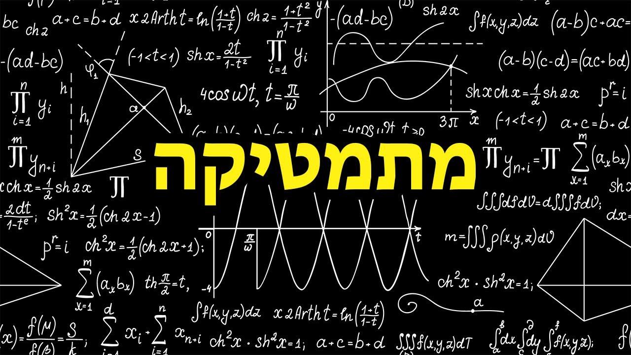 תוצאת תמונה עבור מתמטיקה