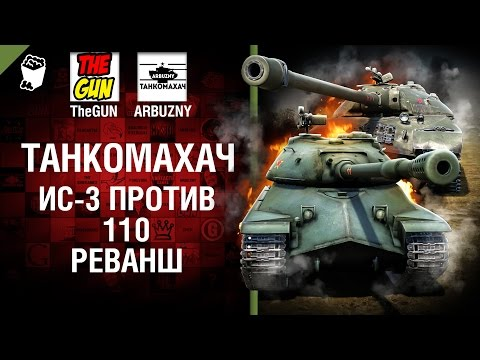 ИС-3 против 110 - Реванш - Танкомахач №69 - от ARBUZNY и TheGUN [World of Tanks]