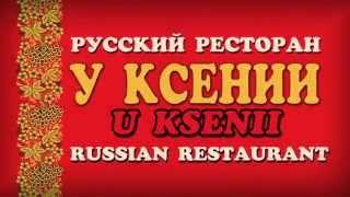 Restaurant U Ksenii - Русская кухня на Пхукете, Thailand, Phuket