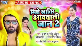 Kumar Abhisek Anjan का नया सबसे हिट गाना 2020 | Mile Khatir Aawatani Jaan 2 | Bhojpuri Hit Song