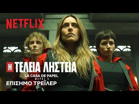 Η Τέλεια Ληστεία: Μέρος 5 - Τόμος 1   Επίσημο τρέιλερ   Netflix