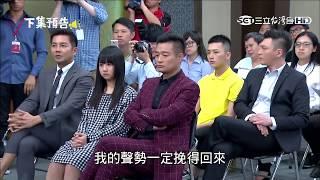金家好媳婦第92集片尾下集預告【大老婆的反擊!!欣蓉出招!冠廷要落選了!?】