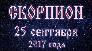 справочники, документация, гороскоп на 25 июня 2017скорпион женщина для приготовления котлет
