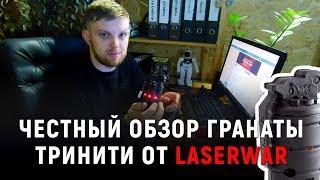 Честный обзор лазертаг гранаты Тринити от компании Laserwar