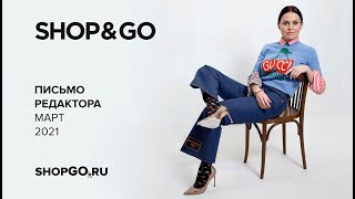 SHOP&GO Письмо редактора Март 2021
