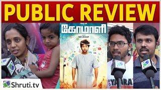 Comali Public Review | Jayam Ravi, Kajal Aggarwal | Hiphop Tamizha | Comali movie review