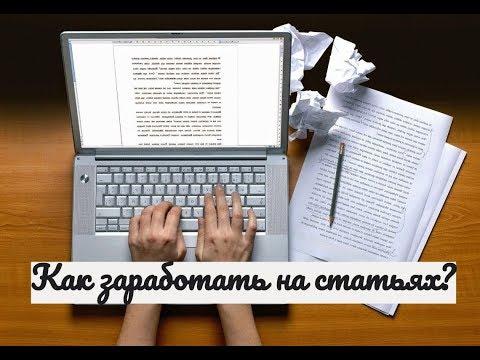 Как заработать на статьях? Заработать читая статьи