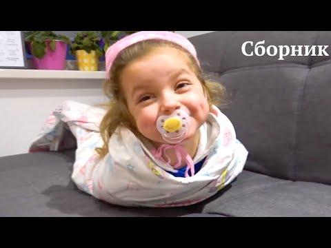 Ева Лиза и Сборник видео про Беби Бон куклы.