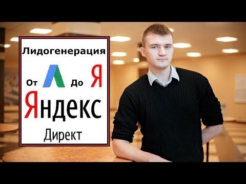 Как настроить Яндекс Директ? Курс по Яндекс Директ!