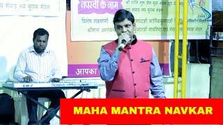 Mahamantra Navkar || Jain Songs || Amrit Porwad  & Sudhir Loda