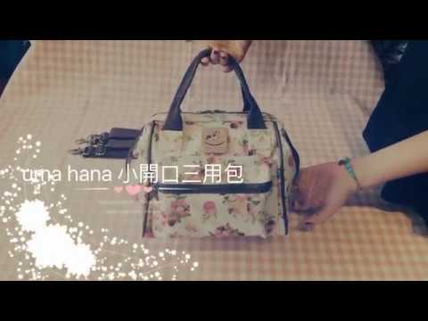 uma hana 防水包-小開口三用包(Taiwan waterproof bag)