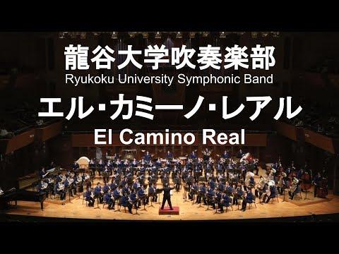 El Camino Real - A Latin Fantasy / Alfred Reed エル・カミーノ・レアル 龍谷大学吹奏楽部