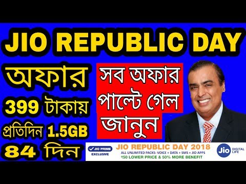 JIO REPUBLIC DAY OFFER LOUNCHED 2018.BANGLA DETAILS BY SMART