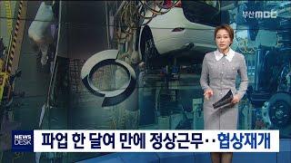 르노삼성,파업 한 달여 만에 정상근무 (2020.1.2…