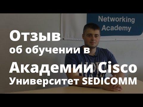 Отзыв об обучении в Академии Cisco Университет SEDICOMM отзывы, курсы кибербезопасности отзывы