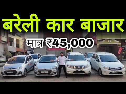 बरेली कार बाजार   Bareilly Car Bazar   Second Hand Car in Bareilly   Durga Car & Property   AS vlogs