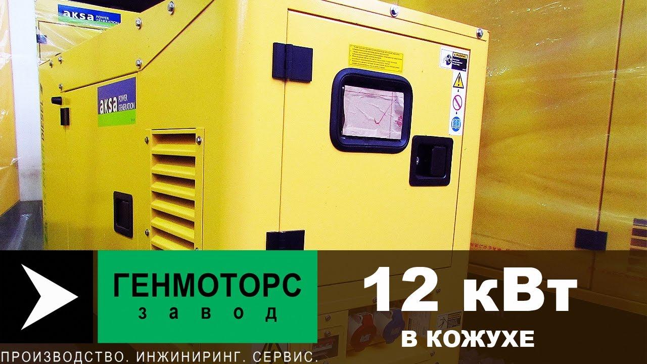 Дизельные генераторы 5 кВт пришли на ремонт - YouTube