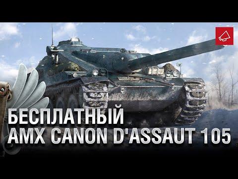 Бесплатный AMX Canon D'assaut 105 - Танконовости №424 - От Evilborsh и Cruzzzzzo [World Of Tanks]