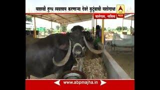 712 : नाशिक : दूध व्यवसायातून वर्षाला 36 लाख रुपये कमावणारं देवरे कुटुंब