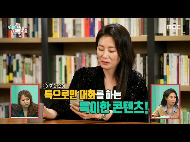 [전지적 참견 시점] 나란히 앉아 톡으로 대화하는 문소리와 김이나?!, MBC 210123 방송