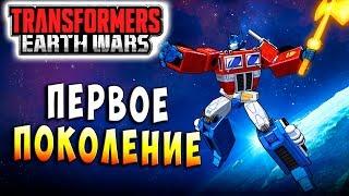 1 ПОКОЛЕНИЕ ПЕРВЫЙ В СВОЁМ РОДЕ Трансформеры Войны на Земле Transformers Earth Wars 86