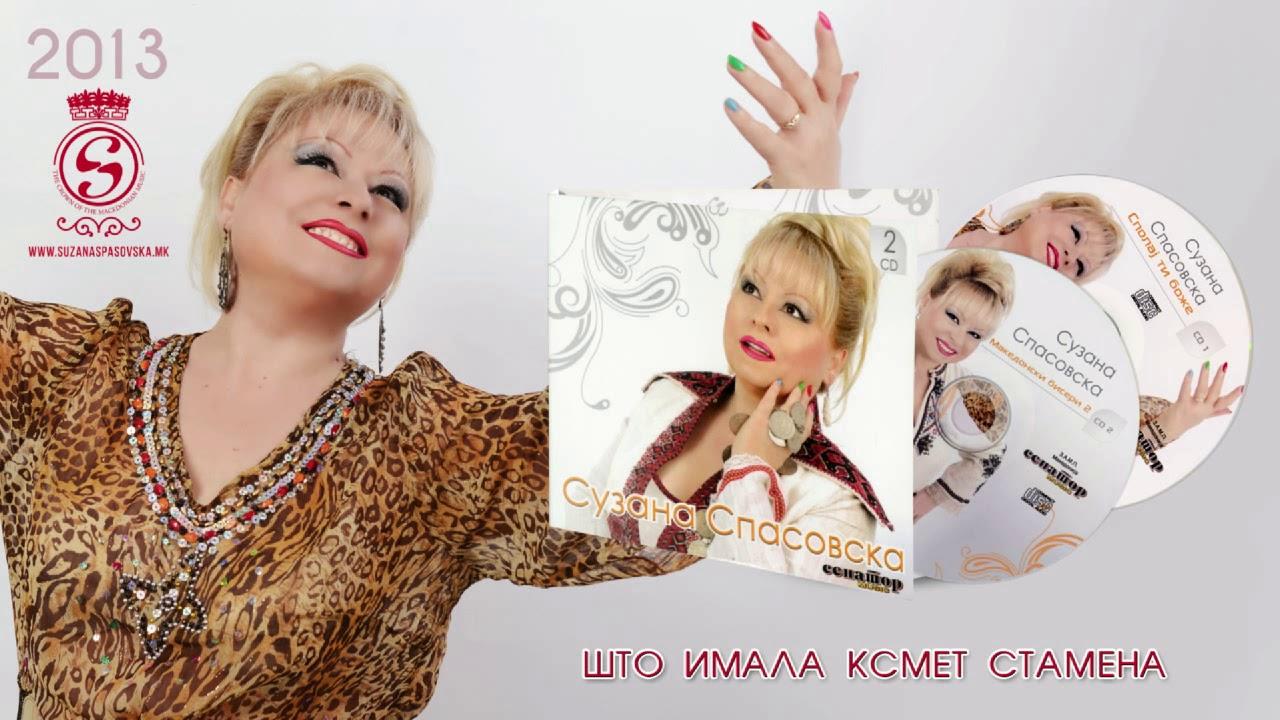 Rumeli Ekrem   Stamena Stamena - Gostivar - Kara Yusuf