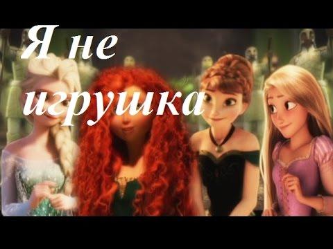 Эльза, Мерида, Рапунцель и Анна - я не игрушка