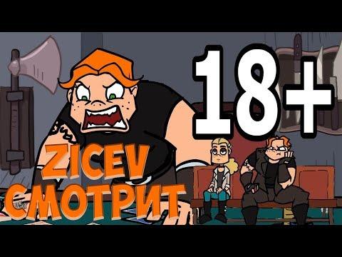 Zicev СМОТРИТ ► Metal family Сезон 1 Серия 3