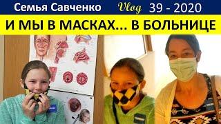 И мы в масках в больнице .. Многодетная Семья Савченко
