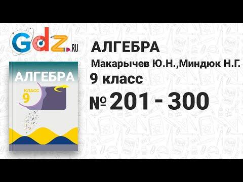 № 201-300 - Алгебра 9 класс Макарычев