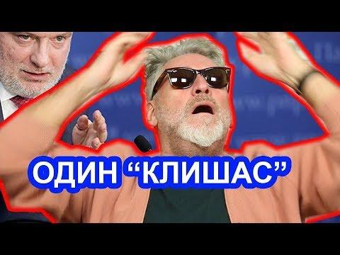 Бессовестный Клишас и его барахло / Артемий Троицкий