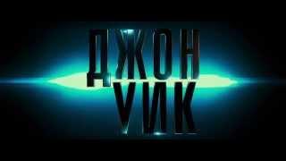 Джон Уик 2014 Трейлер (дублированный) | Киану Ривз