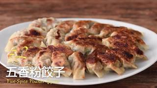 千国めぐみのモテごはん 【五香粉(ウーシャンフェン)餃子】 by千国め...