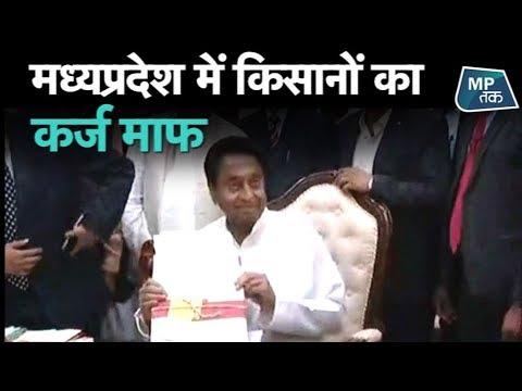 BIG BREAKING: मध्य प्रदेश में किसानों का कर्ज माफ | MP Tak
