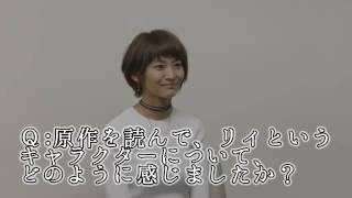 リィ役 佃井皆美さんのスペシャルインタビューです! ~~~~~~~~...