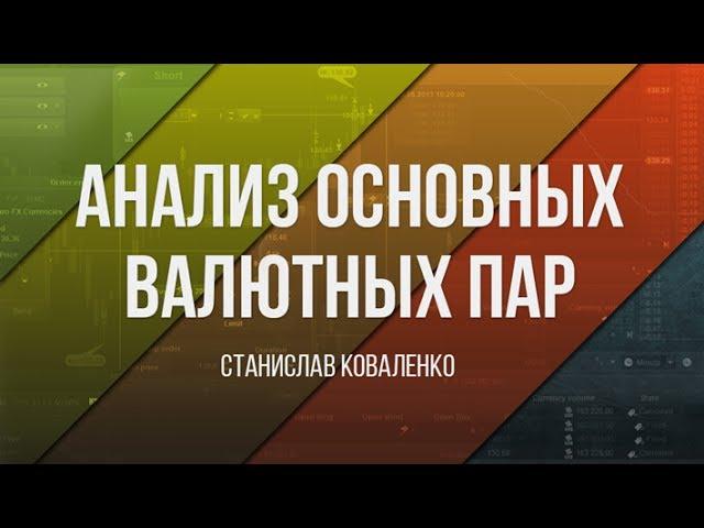 Анализ основных валютных пар за 23.06.17 Часть 1