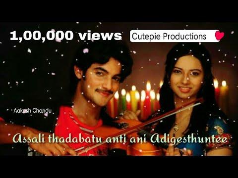 Chirunavve vesiraave Beautiful song Awesome Lyrical What's App Status Prema Kavali Movie