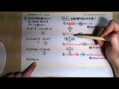 ... 中3数学 1-5因数分解② - YouTube : 中学数学因数分解問題 : 中学