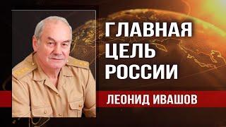 О чем договорились по Карабаху Россия, Армения и Азербайджан. Леонид Ивашов