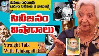 Writer Arudra Wife K.Rama Lakshmi Exclusive Interview | Straight Talk with Telakapalli