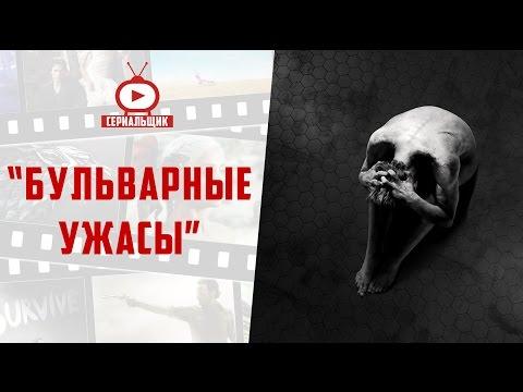 Бульварные ужасы (Penny Dreadful)  Трейлер 3 сезона 2016