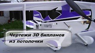 Чертежи авиамоделей из потолочки. Бипланы. 39#(Канал исключительно с качественными, бесплатными чертежами моделей самолетов. Для удобства поиска чертежи..., 2015-10-09T08:46:10.000Z)