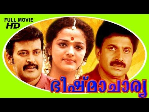 Bheeshmacharya   Malayalam Full Movie HD   Manoj K Jayan & Sidhiqu