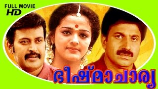 Bheeshmacharya | Malayalam Full Movie HD | Manoj K Jayan & Sidhiqu