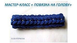 МК № 32 Повязка на голову.Крючок.Headband. Hook.