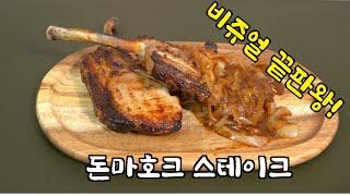 #캠핑요리 비쥬얼 끝판!! 돈마호크 스테이크!