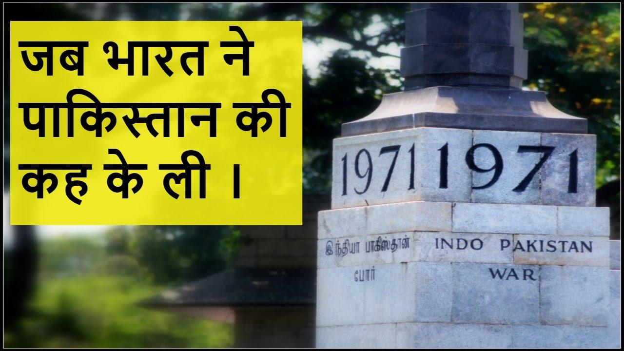 1971 War India Pakistan Documentary Full Movie