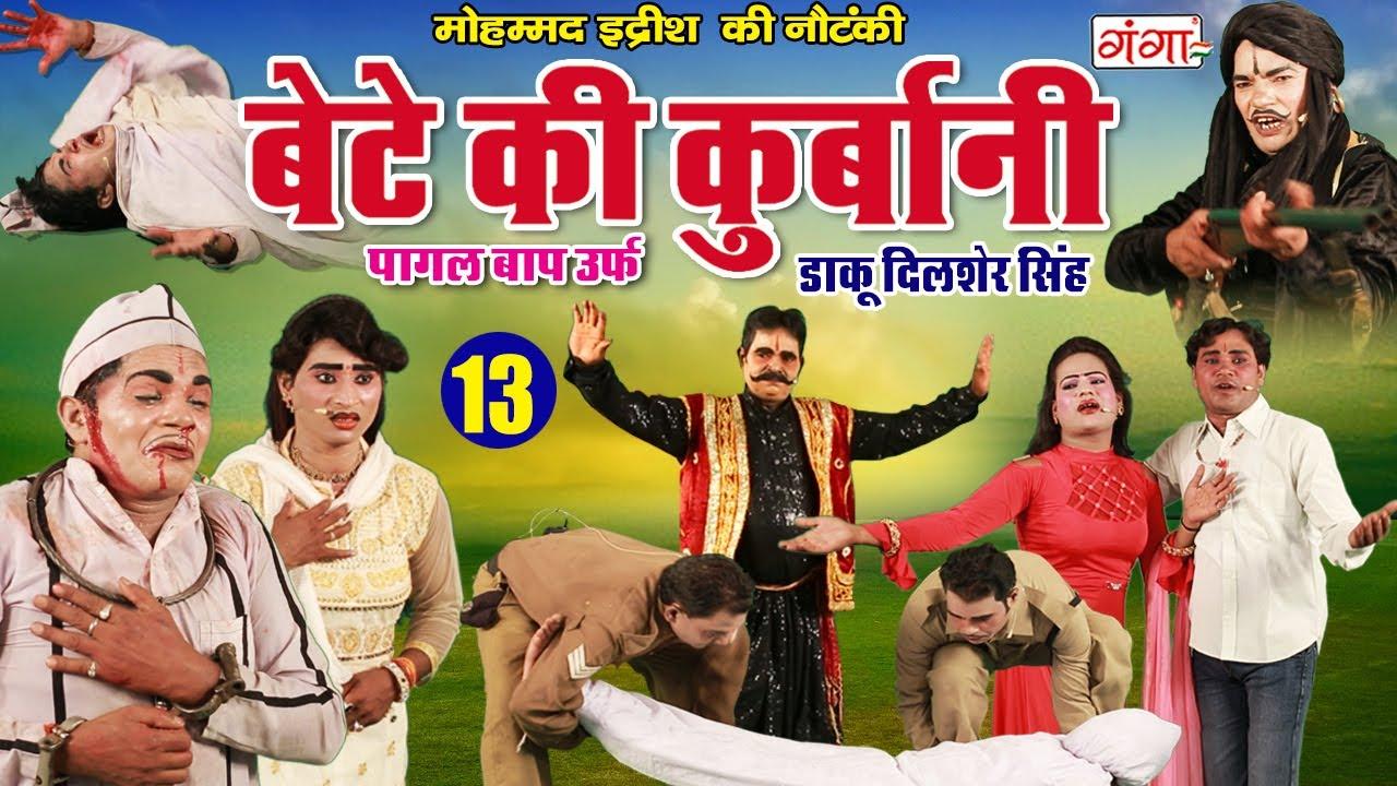 Download Mohammad Idrish Nautanki - बेटे की कुर्बानी(Part-13) उर्फ़ डाकू दिलशेर सिंह Bhojpuri NEW Nautanki2021