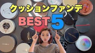 【クッションファンデ】迷ったらこれを買え!TOP5!